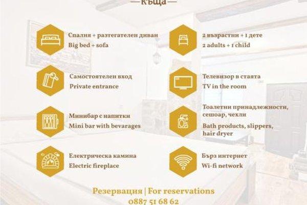 Guest House Nachevata Kashta - фото 15