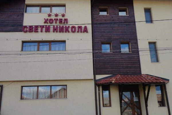 Saint Nikola Family Hotel - 14