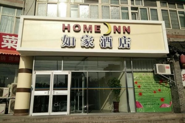 Home Inn Beijing Asian Sports Village Xiaoying Guanzhuang Metro Station - 22