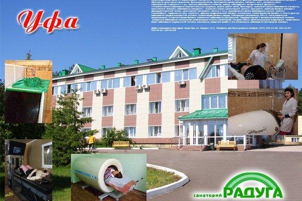 Отель Радуга - фото 22
