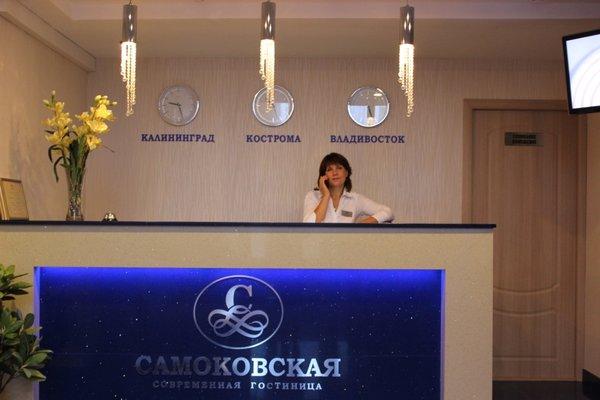 Отель Самоковская - фото 18