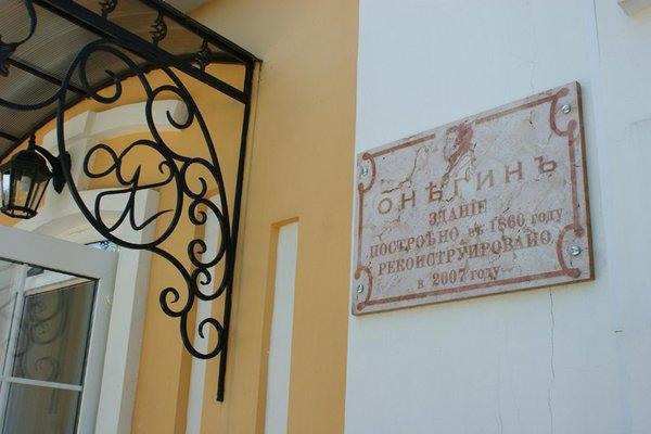Отель «Онегин» - фото 20