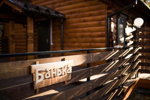 Отель «Байкальская Ривьера» - фото 20