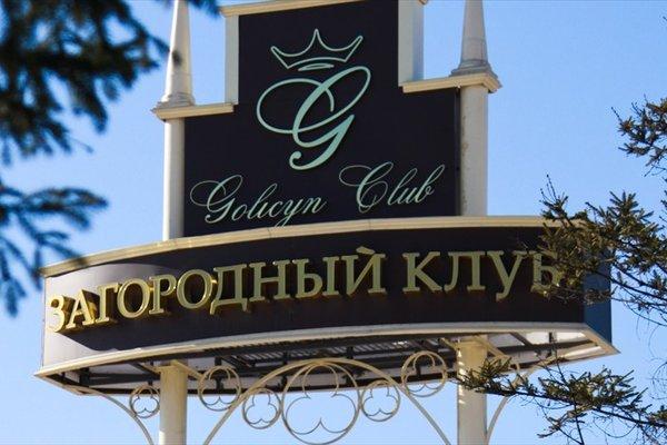 Голицын Клуб - фото 23