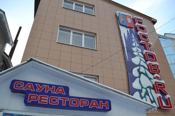 Ростов.ru - фото 22