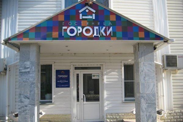 Отель Городки - 22