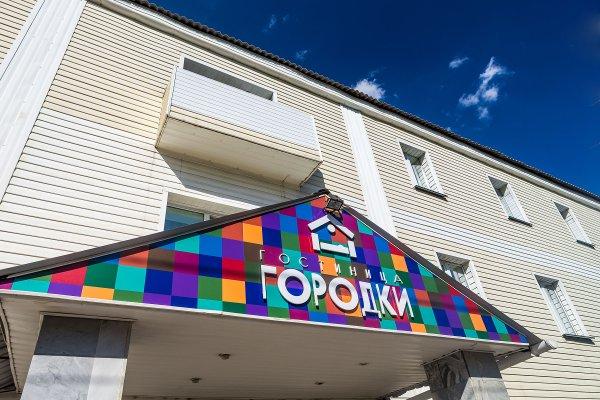Отель Городки - 23