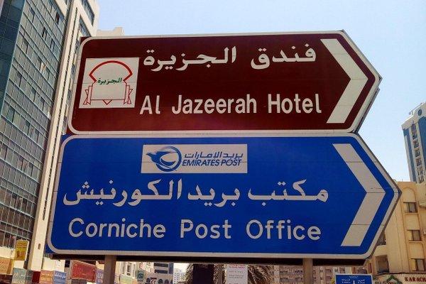 Al Jazeerah Hotel - 16