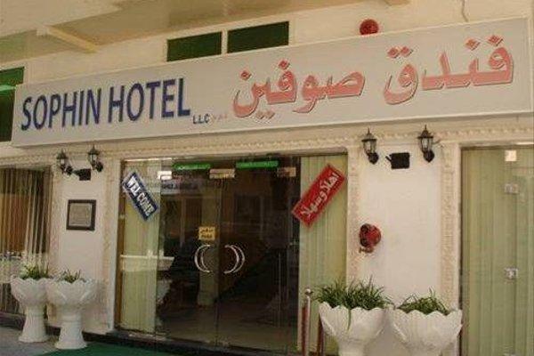 Sophin Hotel - фото 26