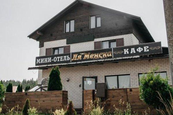 Мини-отель «Ля Менска» - фото 23