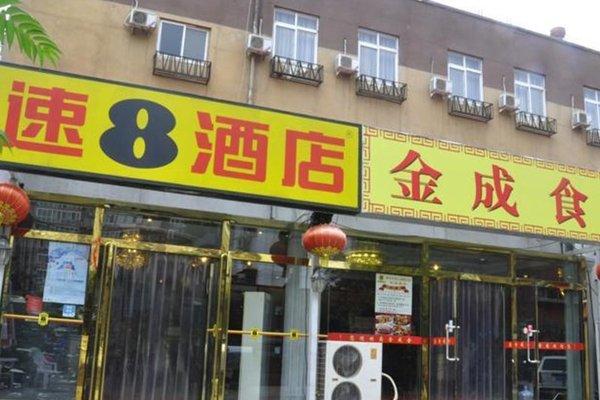 Super 8 Beijing Shijingshan Jiu Jiu Yuan - фото 16