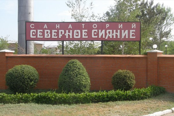 Северное Сияние (Severnoe Siyanie) - фото 8