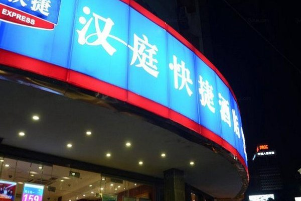Hanting Express Ningbo Tian yi Square - фото 22