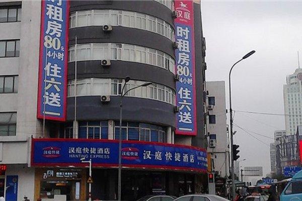Hanting Express Ningbo Tian yi Square - фото 23