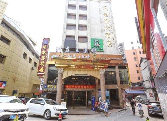 Huangsheng Hotel Guangzhou - фото 9