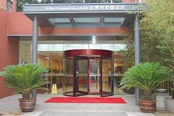 Beijing Communications Hotel - фото 20