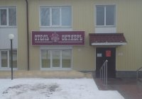 Отзывы Hotel Oktyabr'