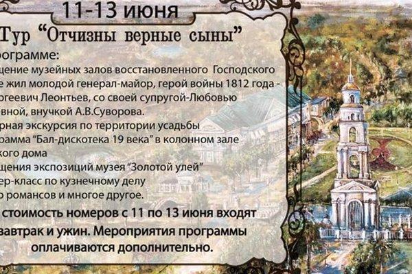 База отдыха Музей-Усадьба дворян Леонтьевых - фото 23