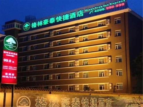 Greentree Inn Qinhuangdao Olympic Center Express - фото 0