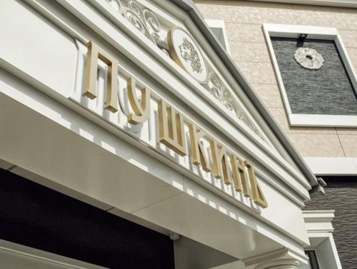 Отель ПушкинЪ - фото 23