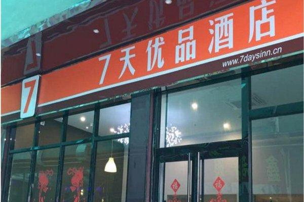 Ферма «7 Days Premium Guangzhou Changlong Shiguang Road Qifuxincun Branch», Shiqiao
