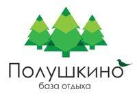 Отзывы База отдыха «Полушкино»