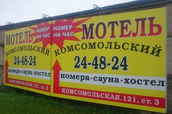 Komsomolskiy - фото 11
