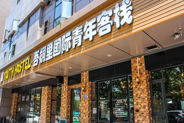 wu tong li international youth hostel - фото 4