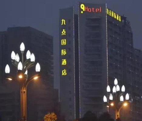 Nine Point International Hotel Chengdu - фото 23