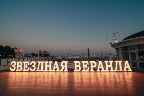 Отель Звездный - фото 18