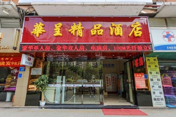 Huacheng Boutique Hotel - фото 12
