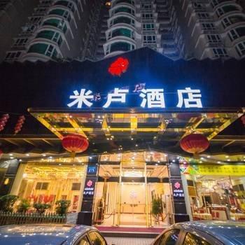 Milu Hotel - фото 17