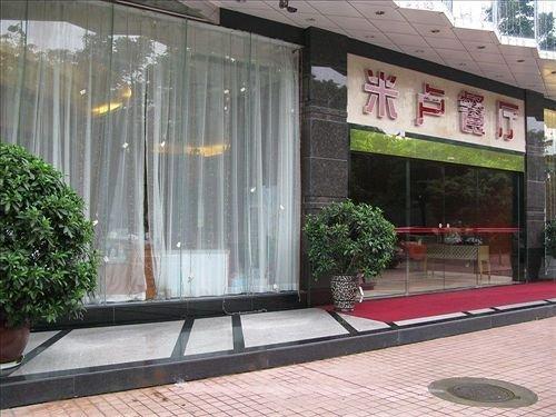 Milu Hotel - фото 18