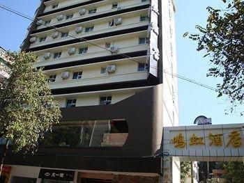 Guangzhou Minghong Hotel - фото 22
