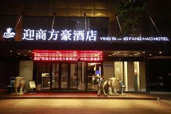 Yingshang Fanghao Hotel Guangzhou Zhujiang New Town Sai Ma Chang Branch - фото 20