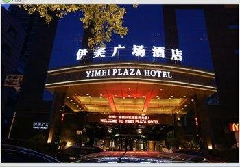 Yi Mei Plaza Hotel - фото 21
