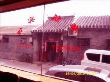 Beijing Homekey Hotel - фото 11