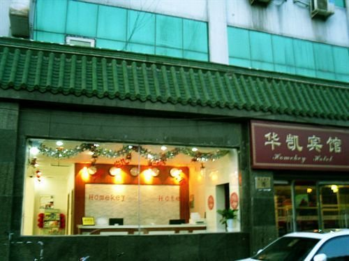 Beijing Homekey Hotel - фото 12
