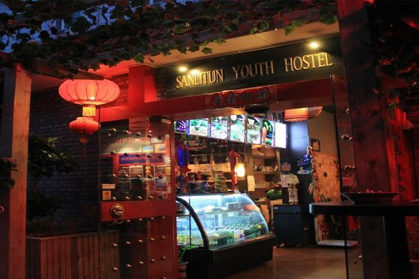 Beijing Sanlitun Hostel - фото 18