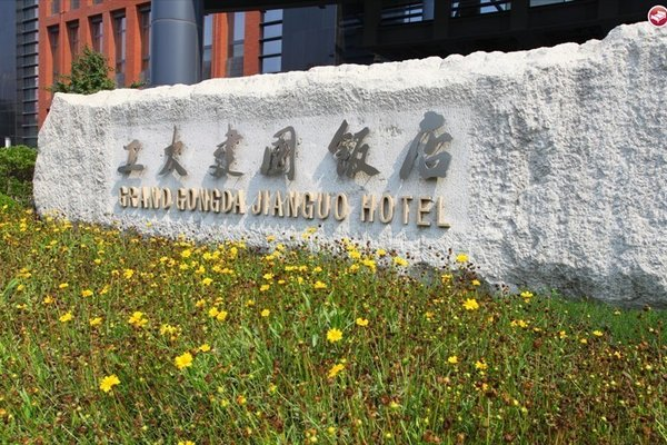 Grand Gongda Jianguo Hotel - фото 21