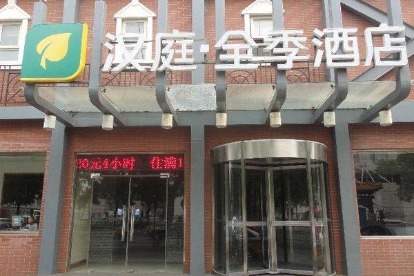 Ji Hotel Wangfujing - фото 12