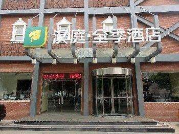 Ji Hotel Wangfujing - фото 20