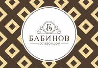 Отзывы Гостевой дом Бабинов