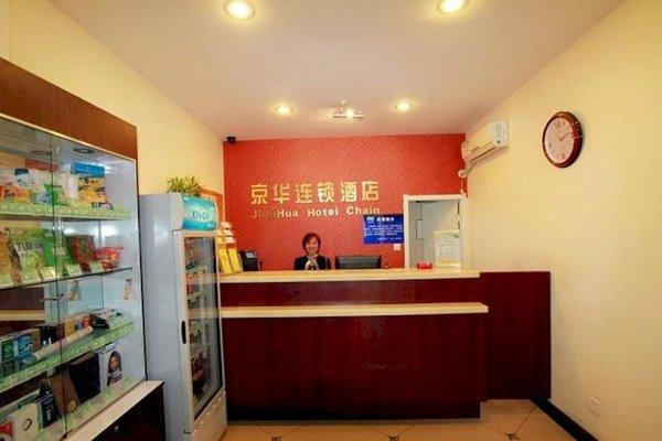 Jinghua Hotel - фото 7
