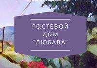 Отзывы Гостевой дом Любава