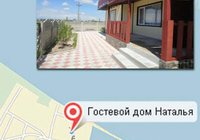 Отзывы Гостевой дом Наталья