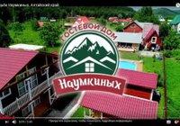 Отзывы Guest House Naumkinyh