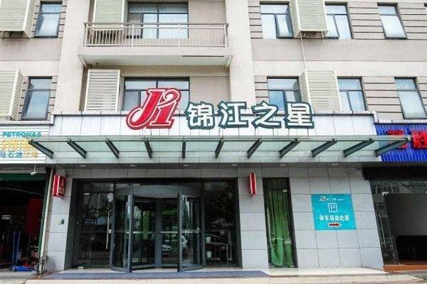 Jinjiang Inn Ningbo Yinzhou Wanda Siming East Road - фото 20