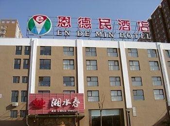 Endemin Hotel - фото 8