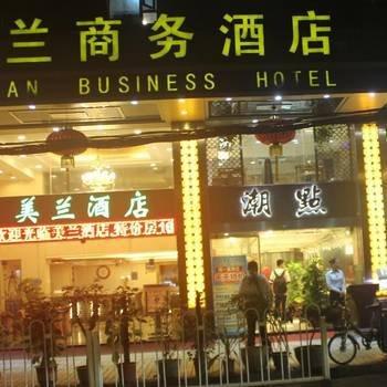 Mei Lan Hotel - фото 18